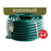 Шланг полив. арм. 20мм бухта 25м (вес 3.4кг) ВОЕННЫЙ