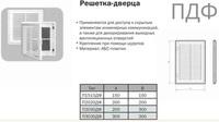 Решетка-дверца вентиляц П2020ДФ (200*200) пластик, белая с сеткой